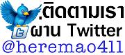 เจ้ามือหวย twitter ทวีตเตอร์เจ้ามือหวย  โปรแกรมหวย โปรแกรมเจ้ามือหวย คอหวย เลขเด็ด หวยออนไลน์