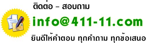 เจ้ามือหวย 411-11 ฟังหวยออนไลน์ คอหวย