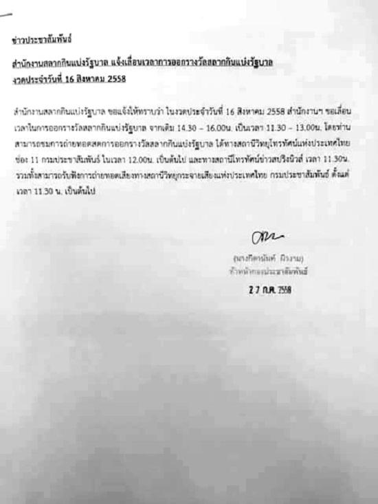 เมื่อวันที่ 13 พ.ย. ผู้สื่อข่าวรายงานว่า ที่บ้านเลขที่ 26 หมู่ 18 หมู่บ้านชัยมงคล ต.เมืองเดช อ.เดชอุดม จ.อุบลราชธานี ของนายวิจัย บุตรภักดี อายุ 56 ปี ซึ่งปลูกสวนปาล์มอยู่หลังวัดป่าชัยมงคล ประหลาด ปาล์มออกใบคล้ายพญานาค