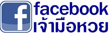 แฟนเพจ facebook เฮียเหมา 411-11 เฟสบุ๊ค เฟสบุ๊ก เจ้ามือหวย  โปรแกรมหวย โปรแกรมเจ้ามือหวย คอหวย เลขเด็ด หวยออนไลน์